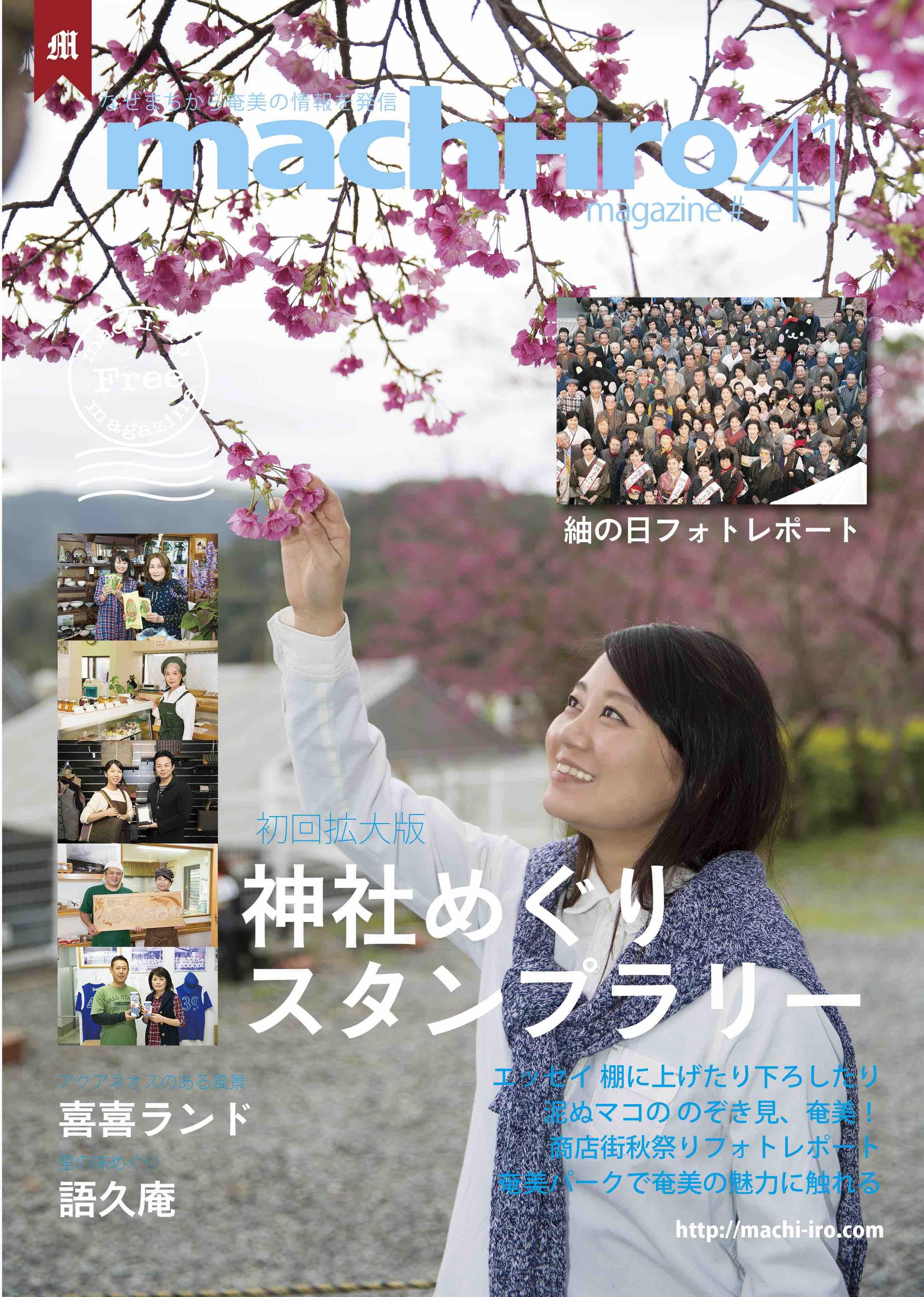 machi-iro magazine #41