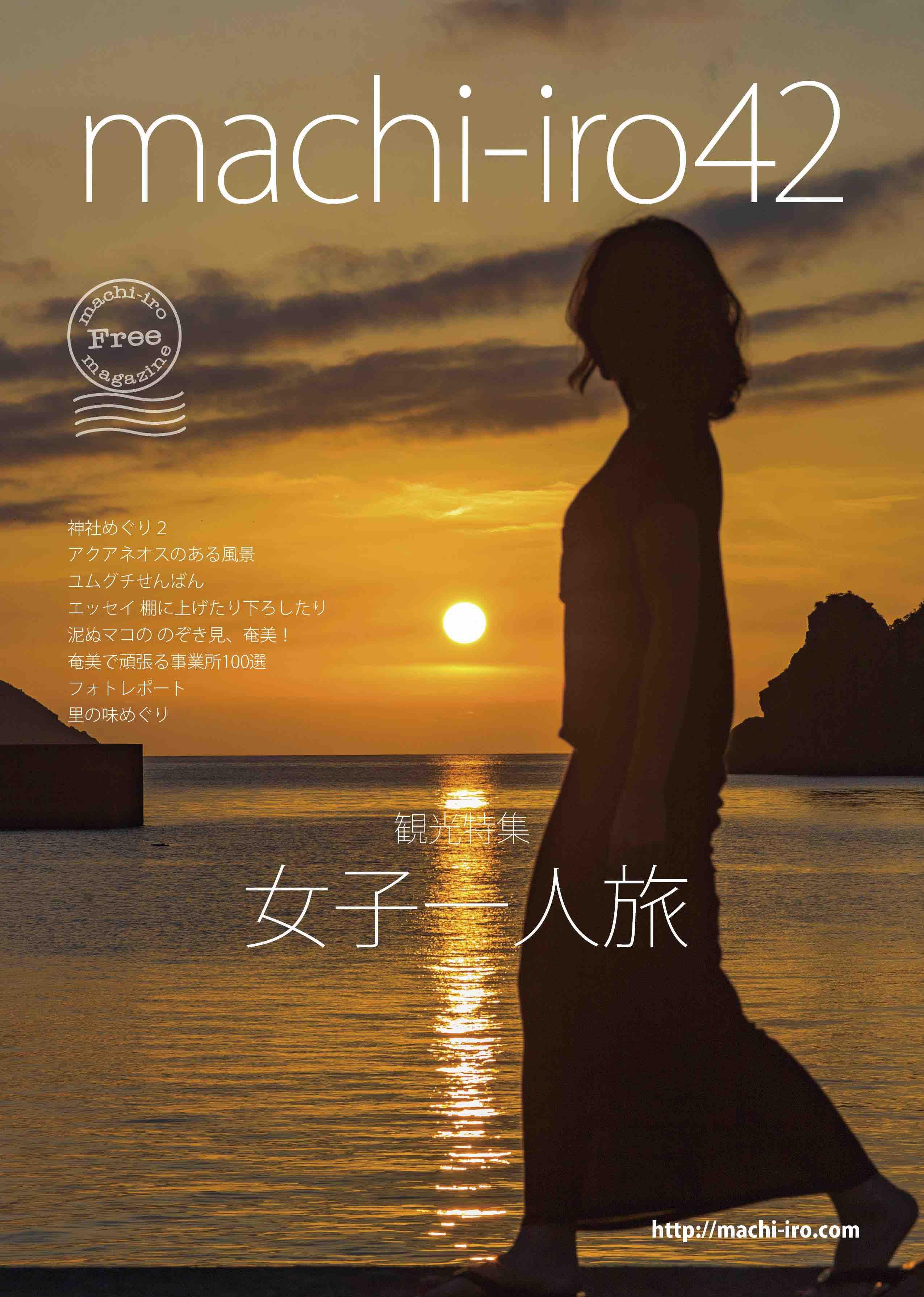machi-iro magazine #42