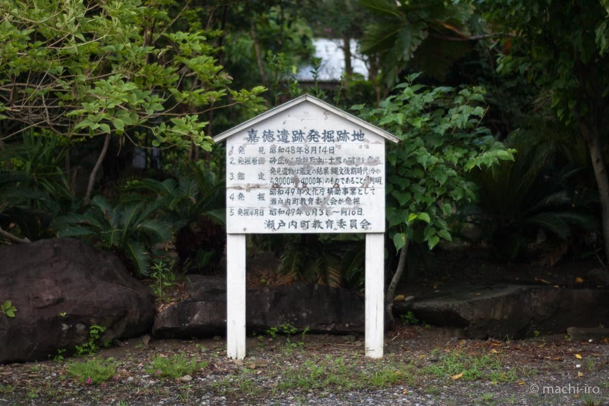 奄美最古の遺跡群