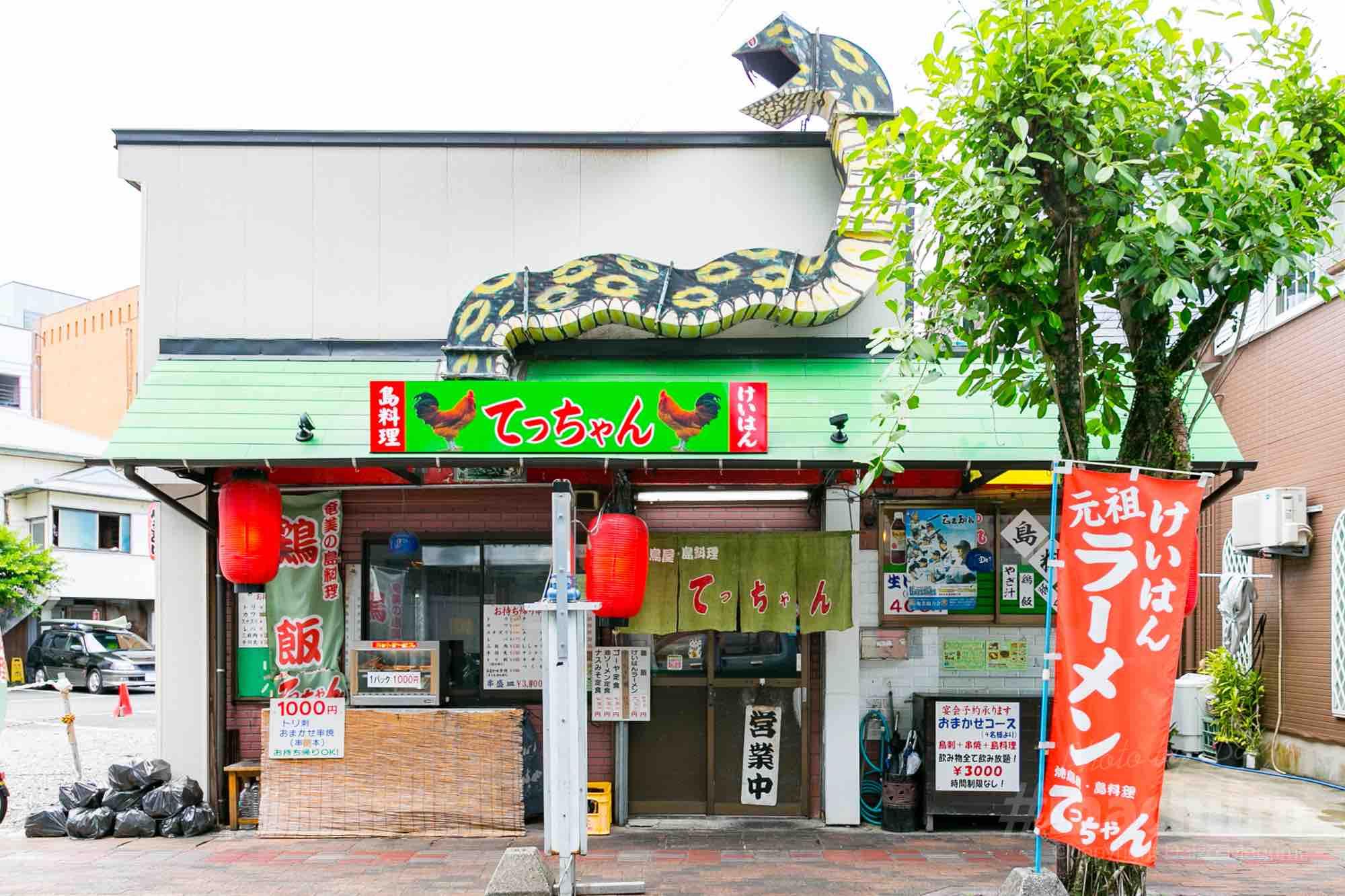 マチイロマガジン ラーメン特集3 焼鳥屋 てっちゃん 名瀬店
