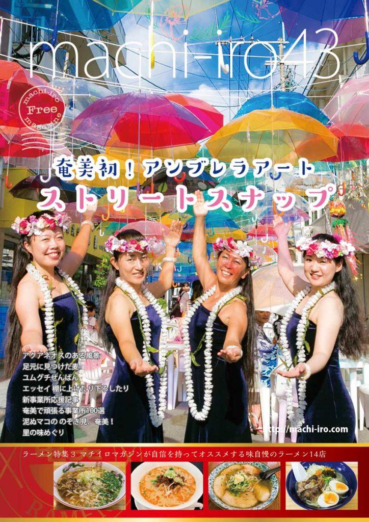 machi-iro magazine #43