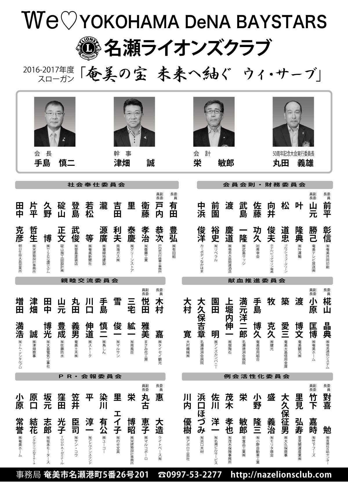 We Love 横浜DeNAベイスターズ #55