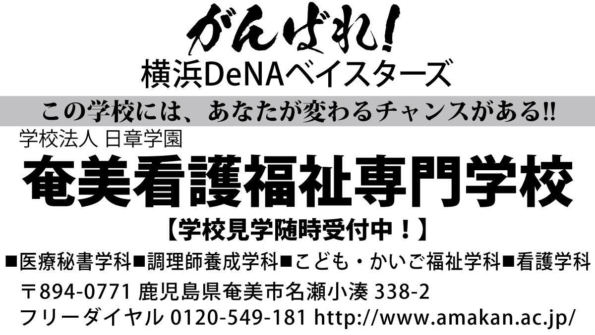 We Love 横浜DeNAベイスターズ #23