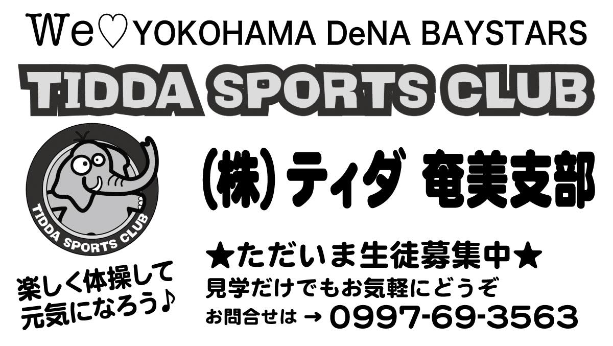 We Love 横浜DeNAベイスターズ #48