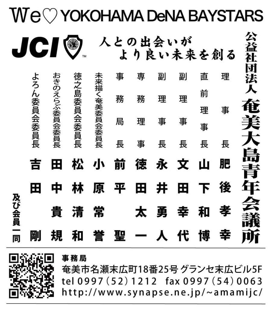 yokohamadenabaystars2016 奄美リース