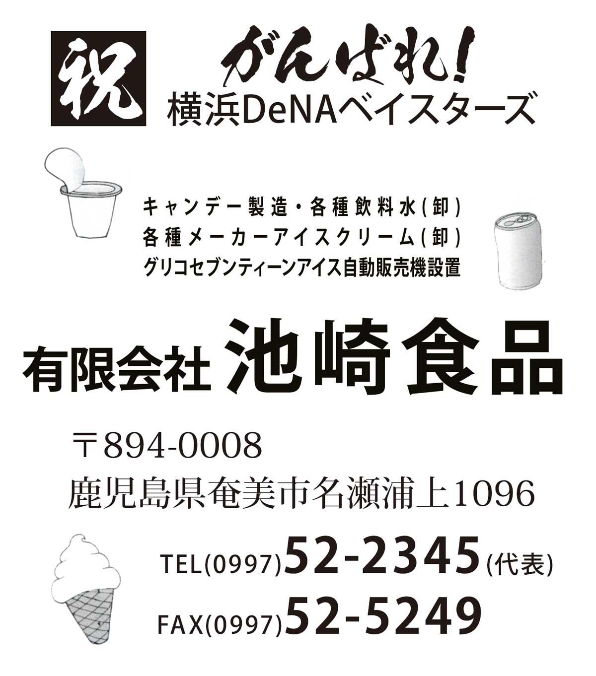 We Love 横浜DeNAベイスターズ #14