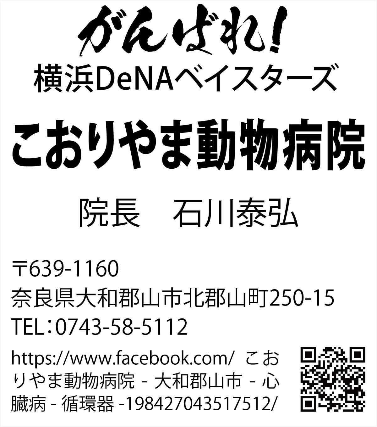 We Love 横浜DeNAベイスターズ #18