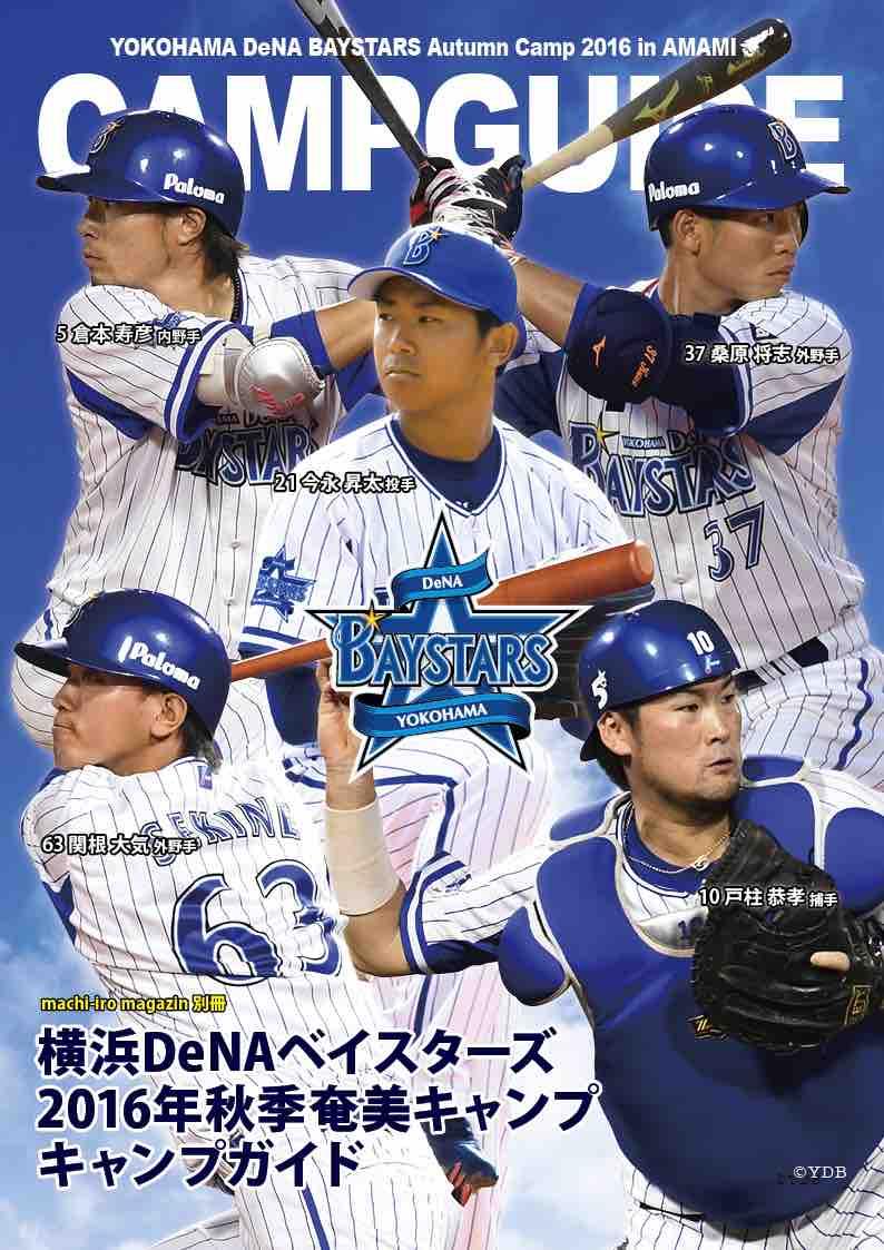 横浜DeNAベイスターズ2016秋季奄美キャンプ キャンプガイド