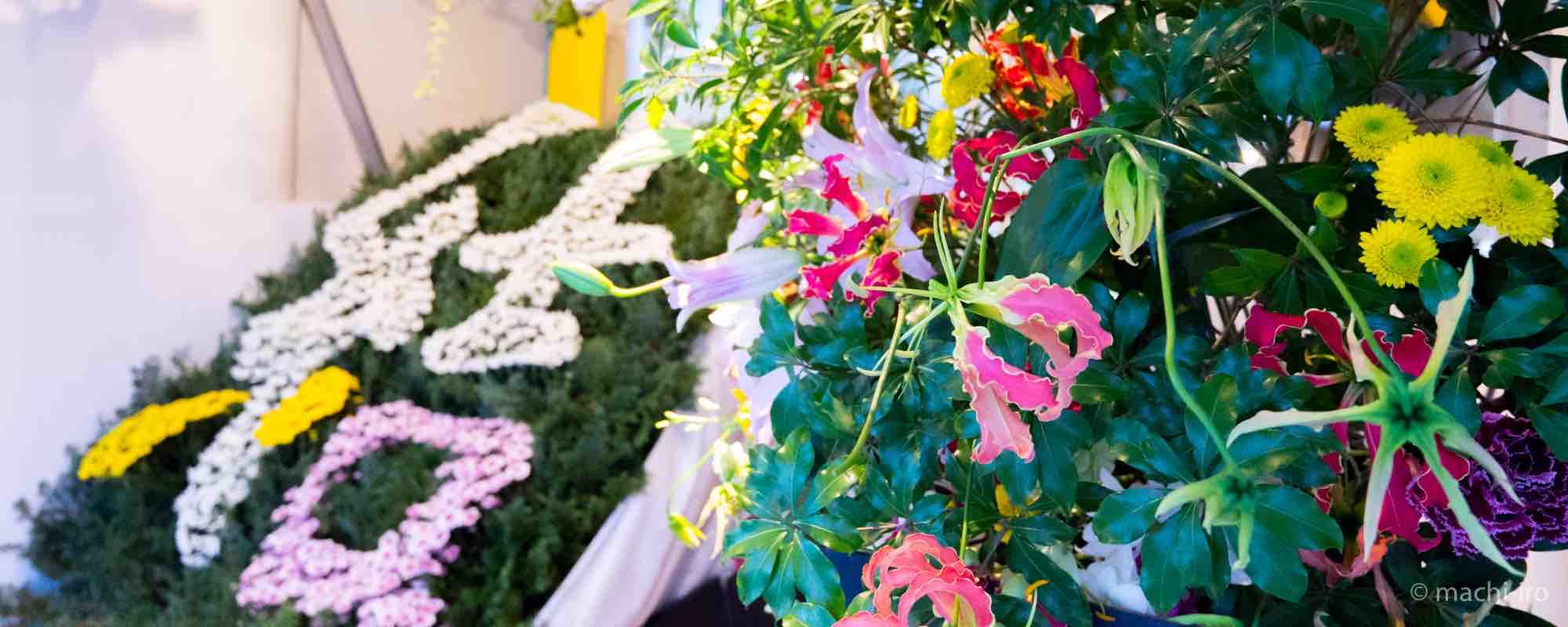 素敵な花のある暮らしをH.O PROJECTとともに