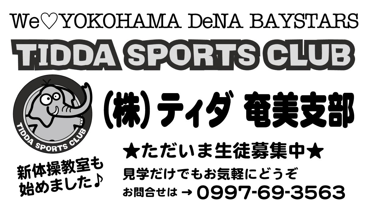 We Love 横浜DeNAベイスターズ #07
