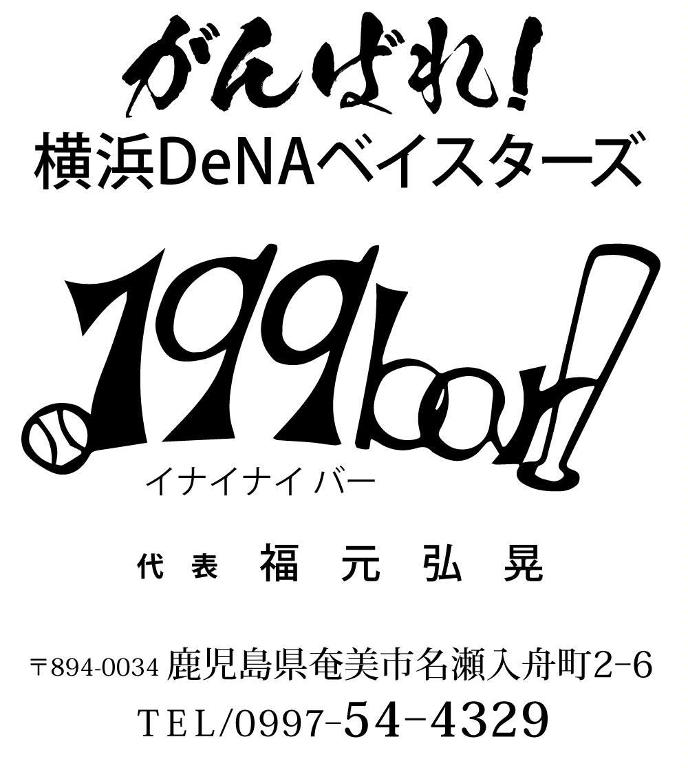 We Love 横浜DeNAベイスターズ #34