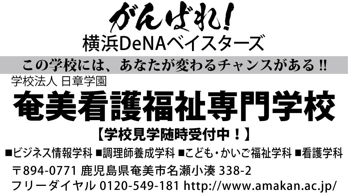 We Love 横浜DeNAベイスターズ #32