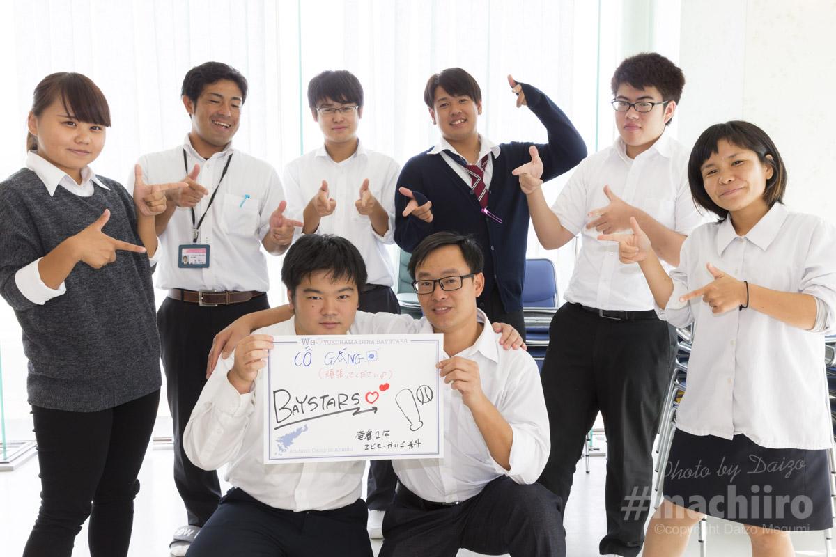 奄美看護福祉専門学校