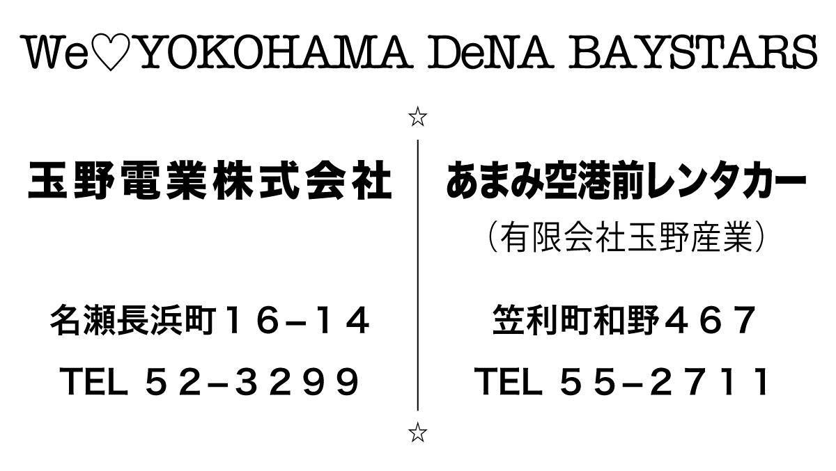 We Love 横浜DeNAベイスターズ #06
