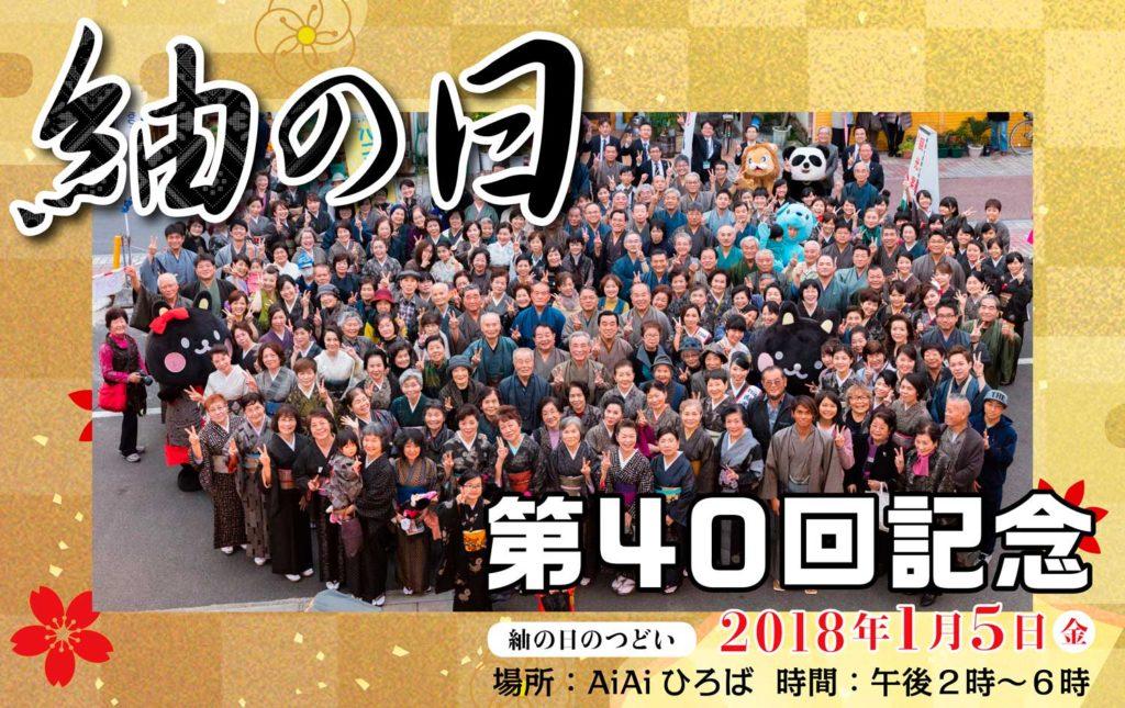 第40回記念 「紬の日」ポスター
