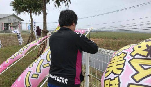 奄美観光桜マラソン本番一週間前に会場を設営しました!