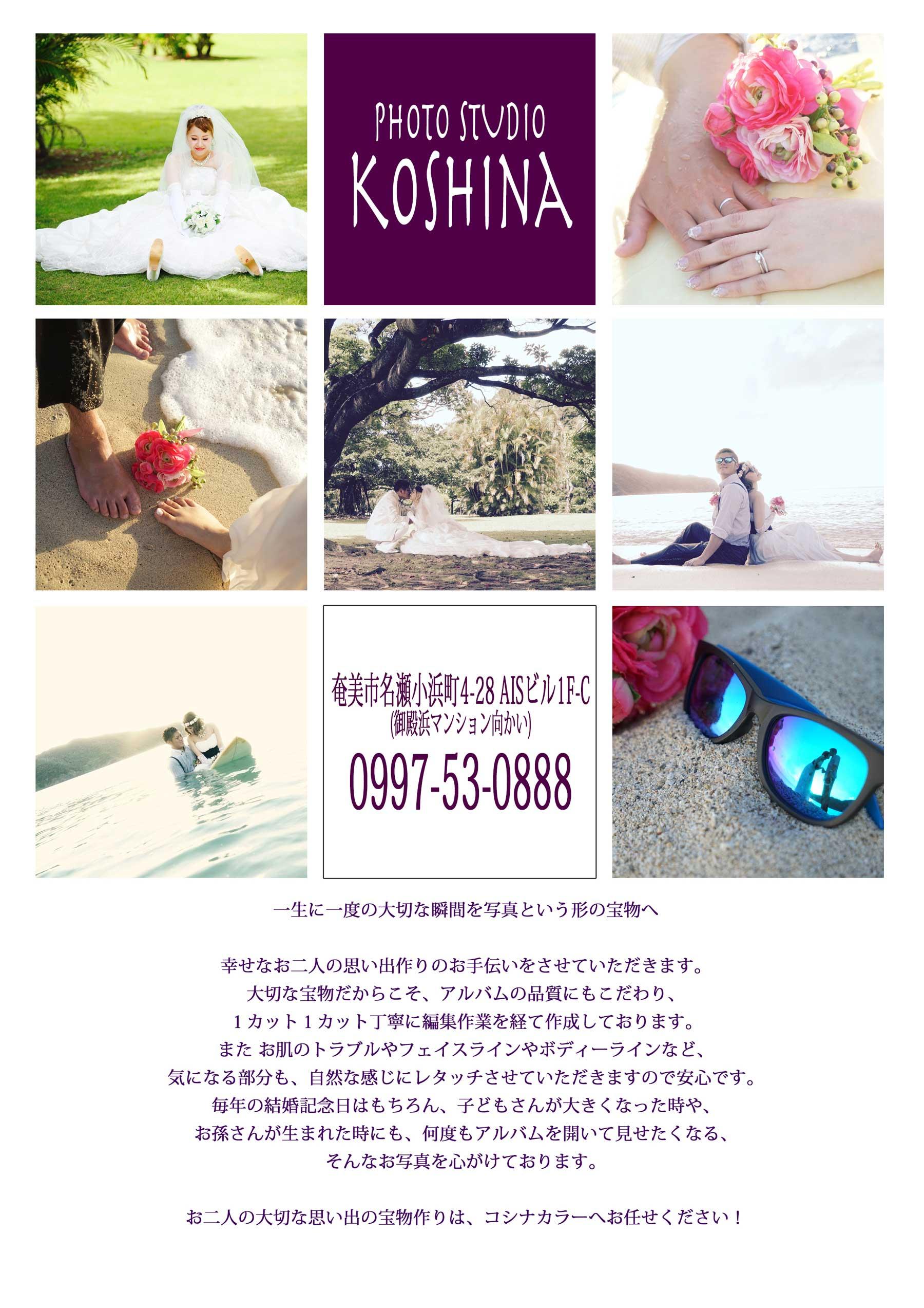 photo studio koshina ウェディング