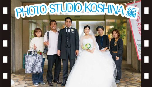 奄美で前撮り PHOTO STUDIO KOSHINA 編