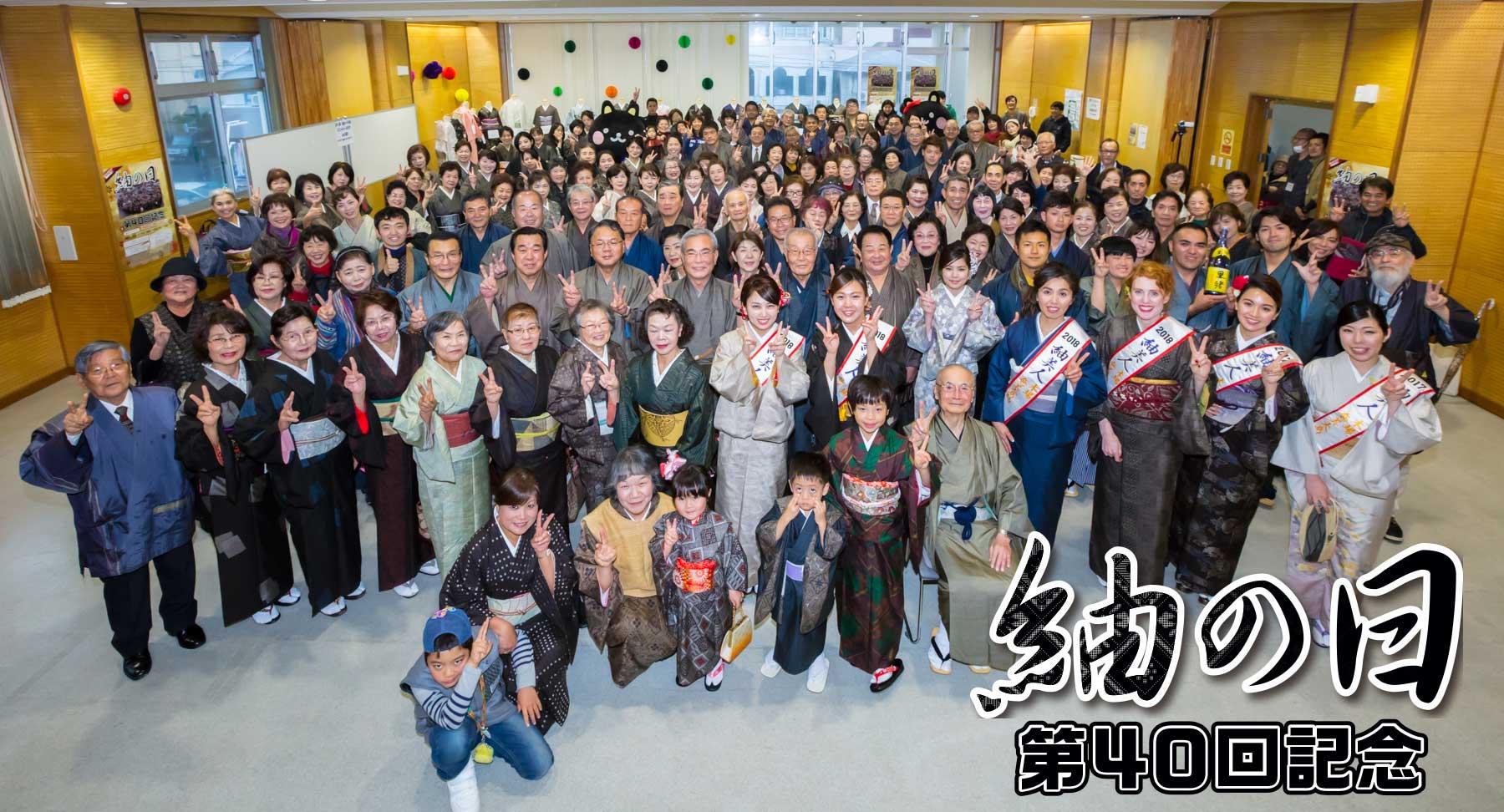 第40回記念「紬の日 」良いイベントでした!