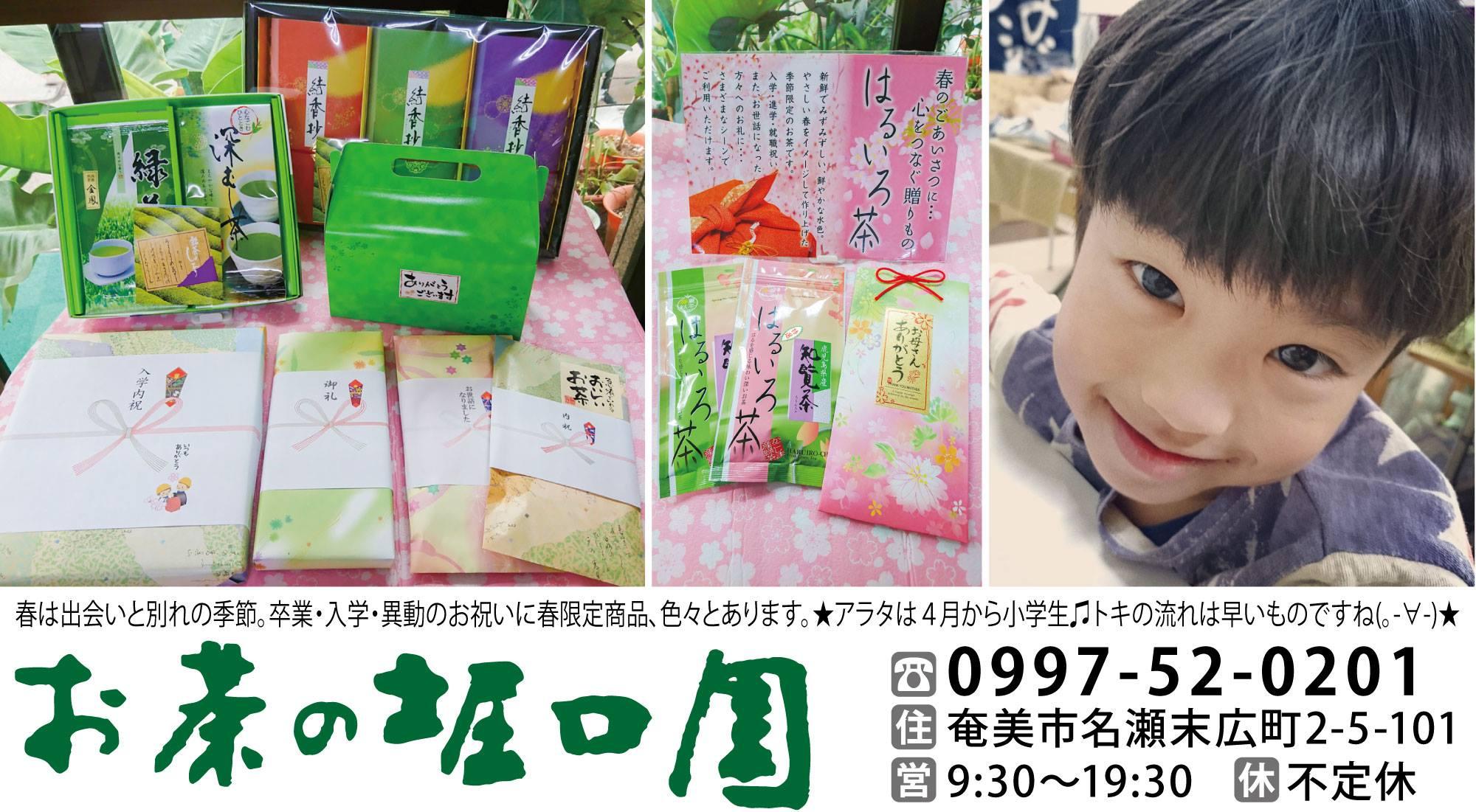 お茶の堀口園 マチイロマガジン48号掲載画像