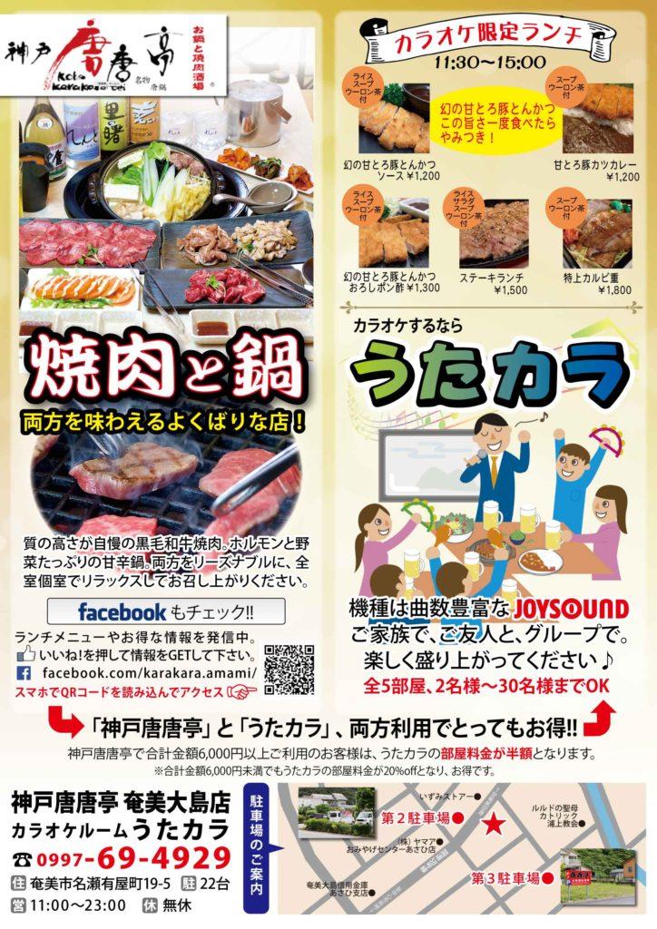 神戸唐唐亭様 広告画像