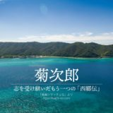 「奄美シマッチュ伝」11