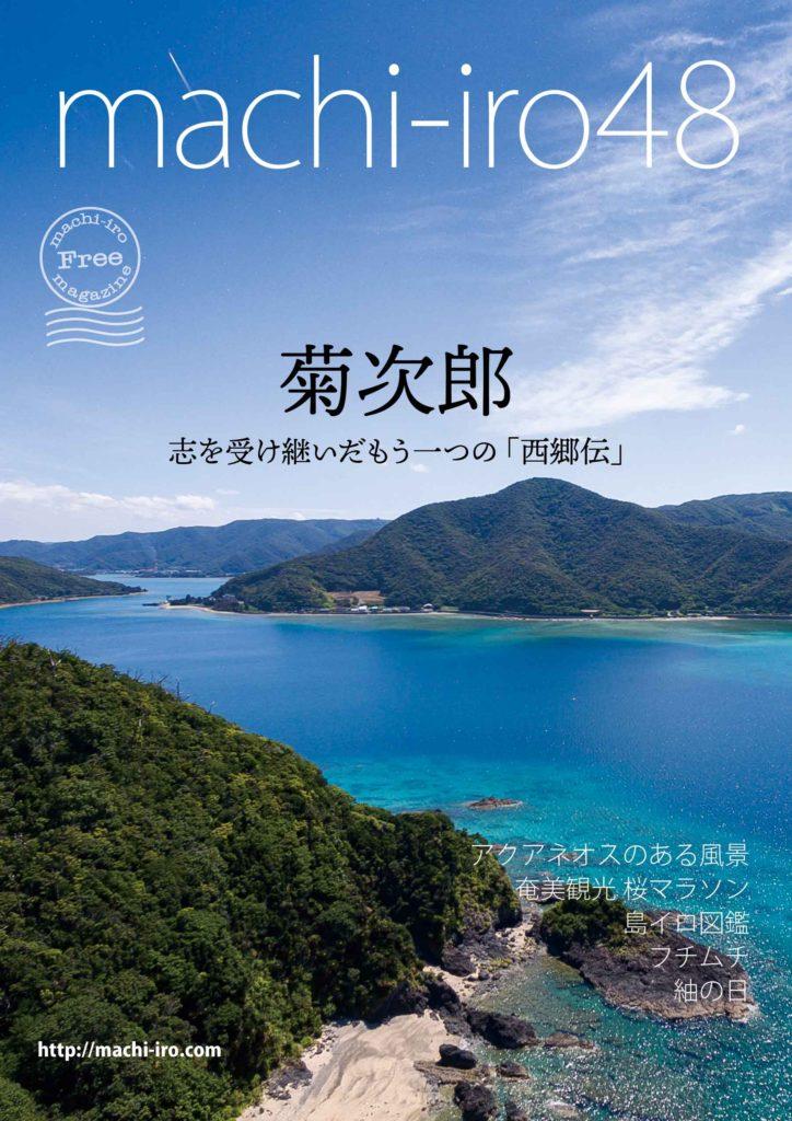 マチイロマガジン48号表紙 画像