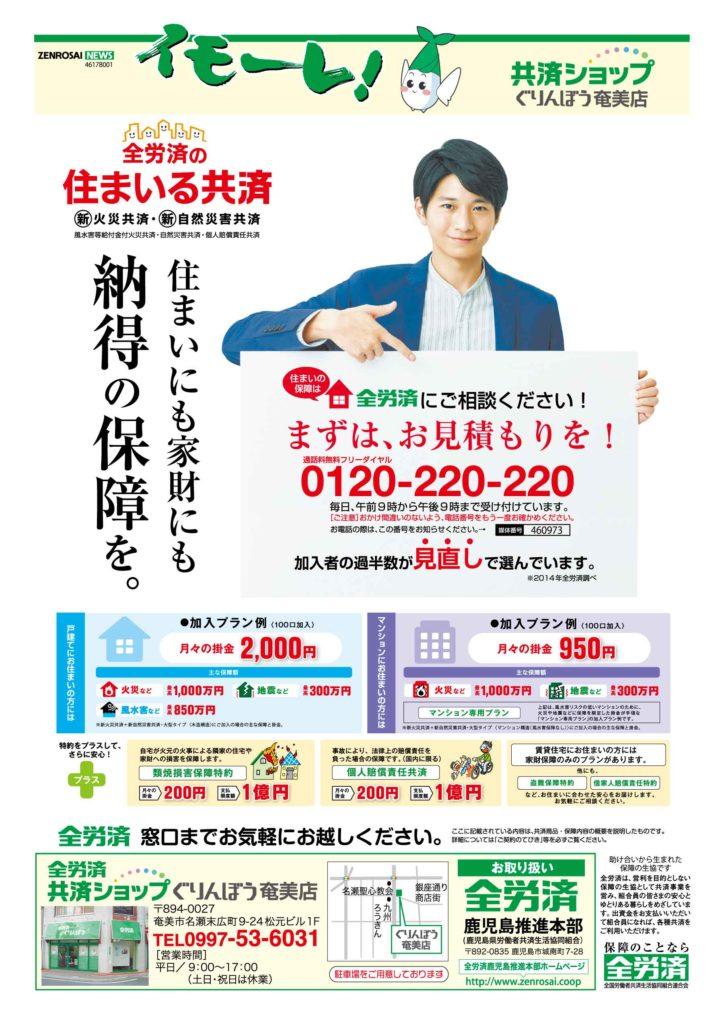 全労済 共済ショップ ぐりんぼう奄美店 広告画像