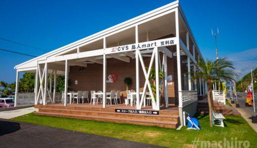 まるで海沿いのカフェのよう! 海を見ながら休憩のできるコンビニ島人mart 笠利店