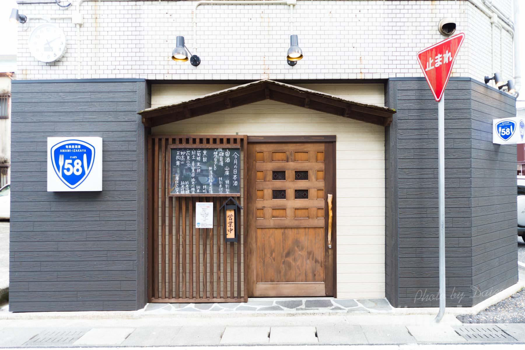 マチイロ撮影 奄美居酒屋ごっぱち