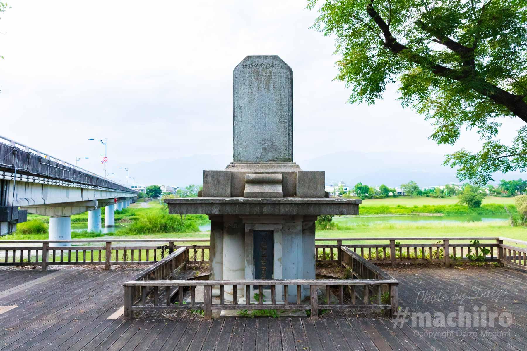 マチイロ撮影 西郷庁憲徳政碑の写真