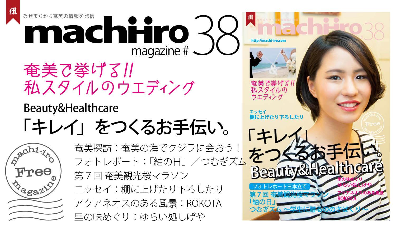 machi-iro magazine #38