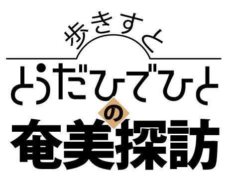 画像奄美探訪ロゴ
