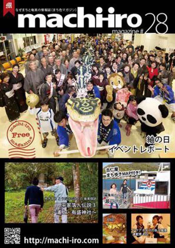 画像machi-iro28表紙