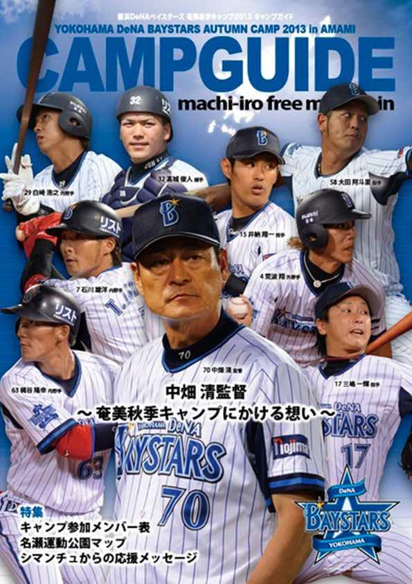 画像machi-iro31第2表紙