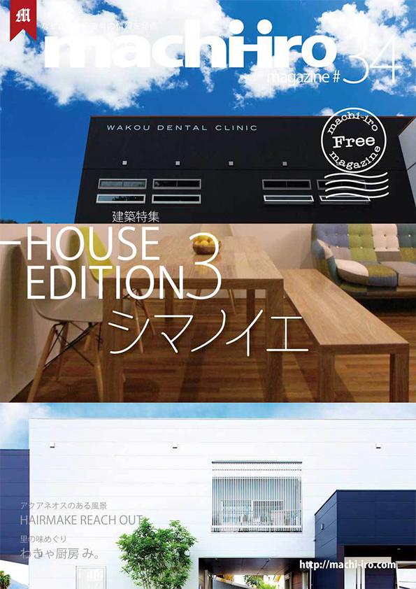 machi-iro magazine #34