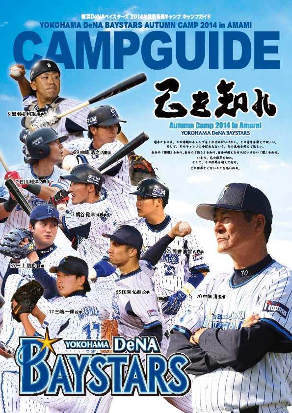 表紙画像横浜DeNAベイスターズ奄美秋季キャンプガイド2014