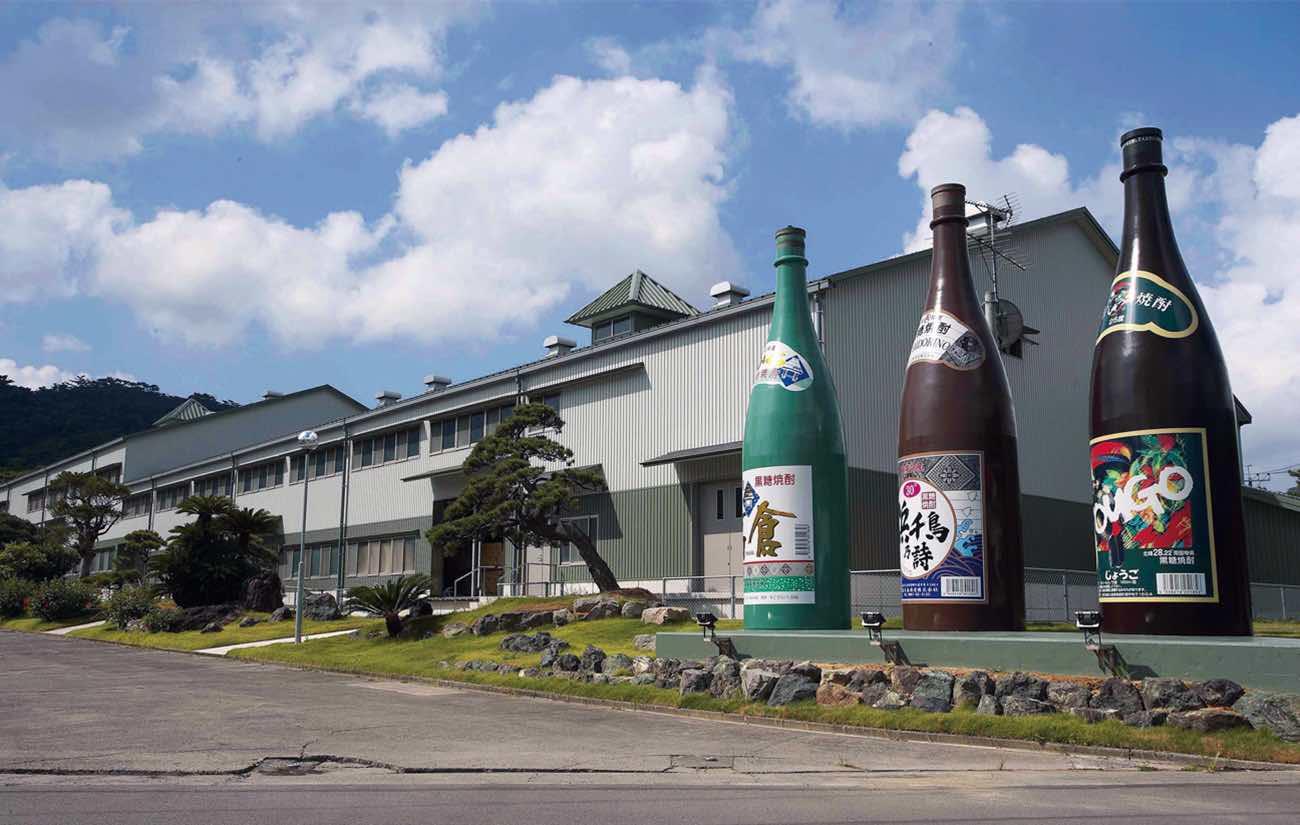 奄美大島酒造株式会社