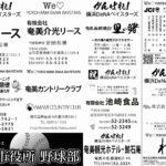 横浜DeNAベイスターズ 2015年秋季奄美キャンプガイド