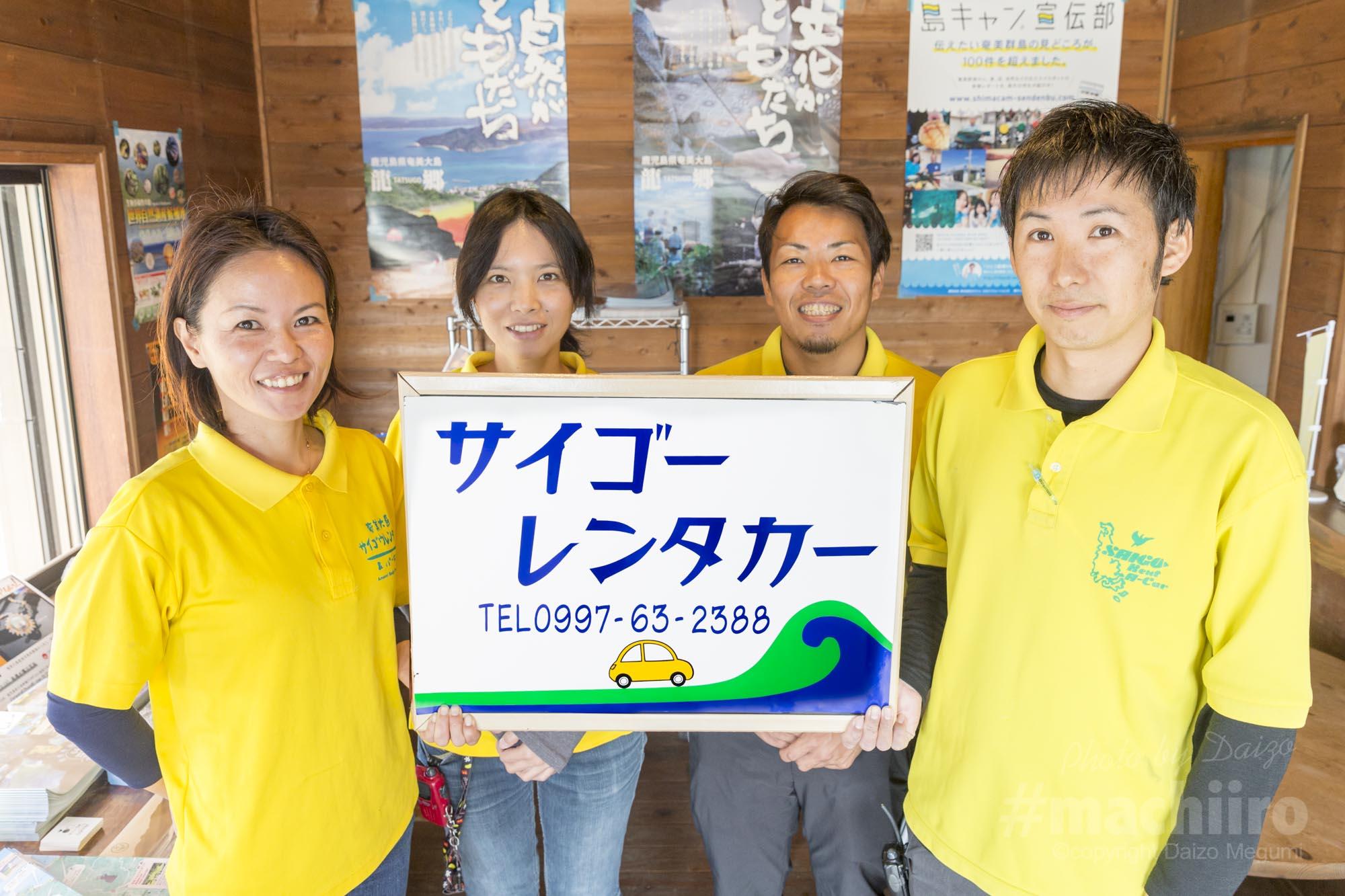 ☆老舗ローカルショップ☆ サイゴーレンタカー