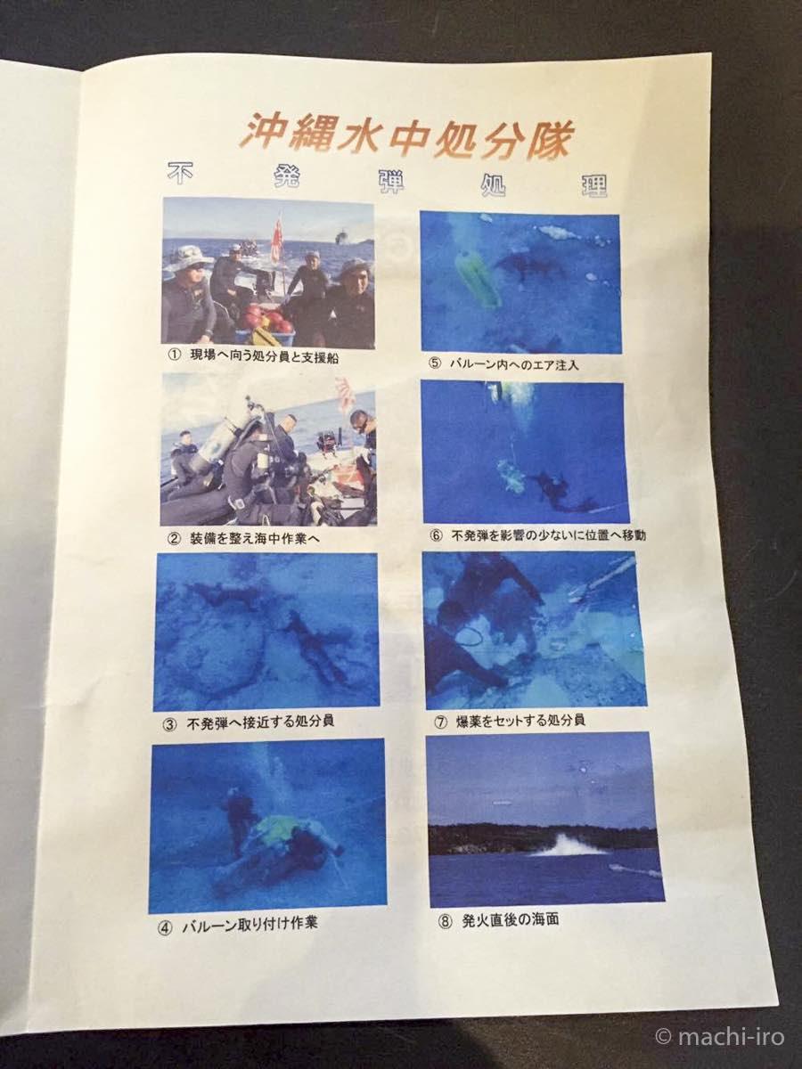 水中処分母船6号シップツアーパンフレット写真