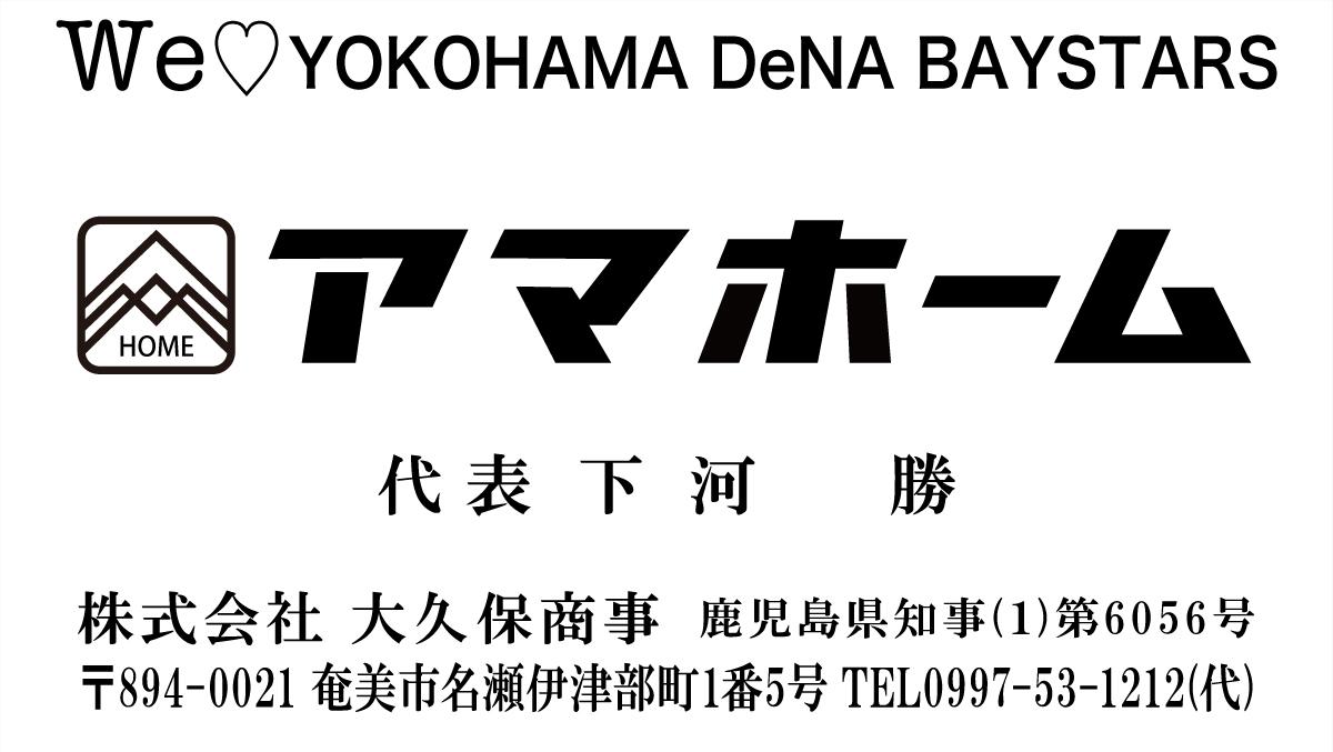 yokohamadenabaystars2016 アマホーム