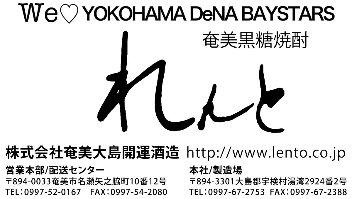 We Love 横浜DeNAベイスターズ #44