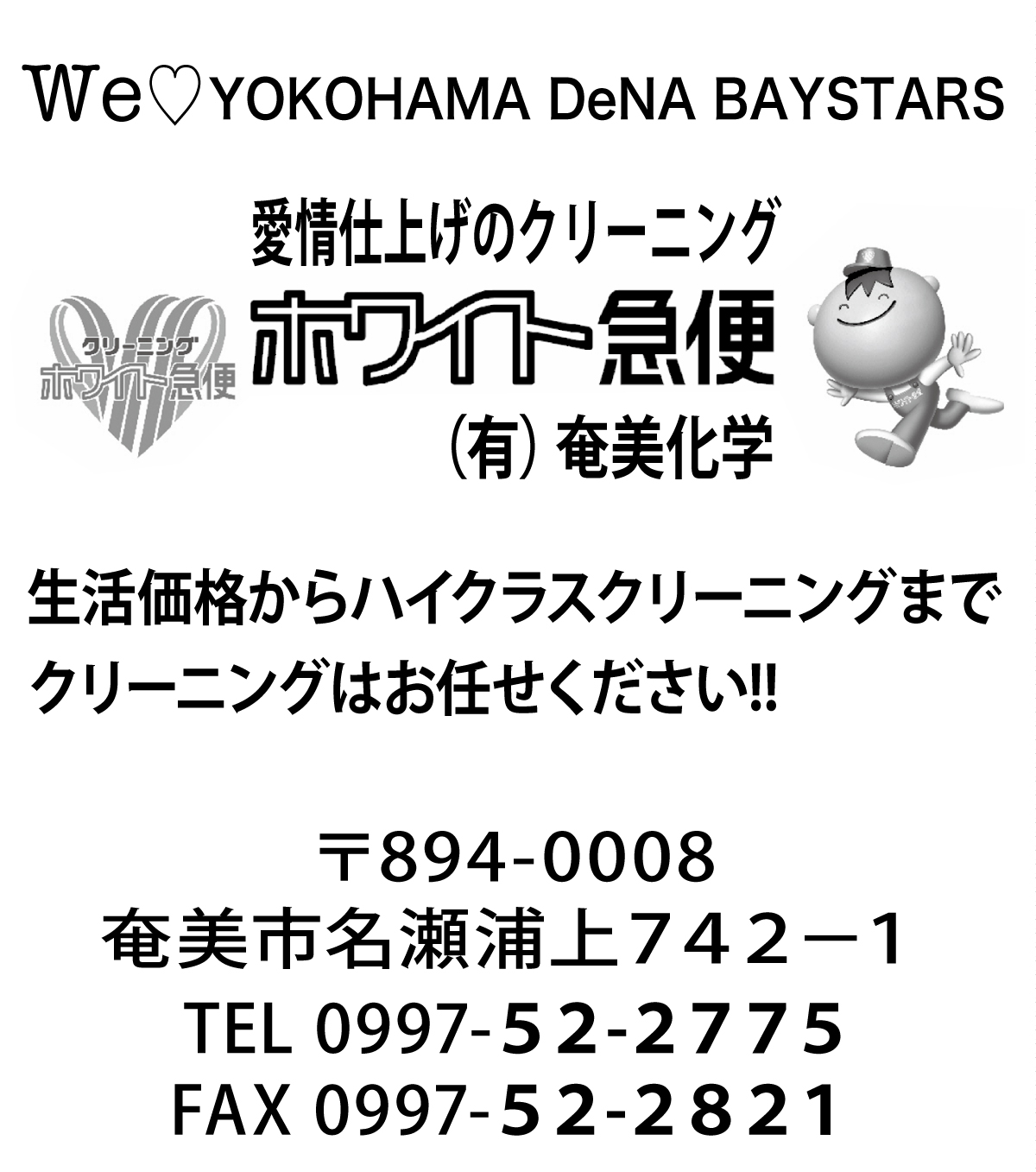 We Love 横浜DeNAベイスターズ #1