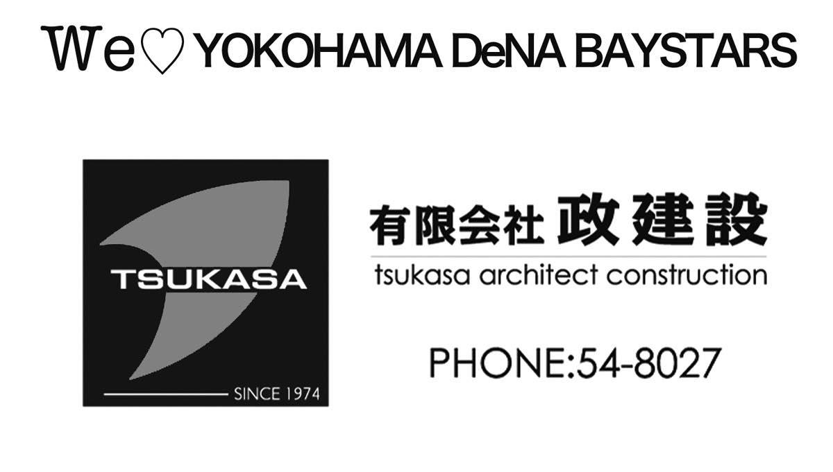 We Love 横浜DeNAベイスターズ #49