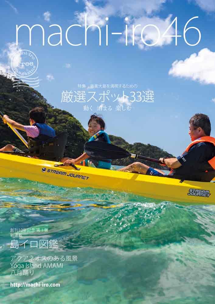 machi-iro magazine #46