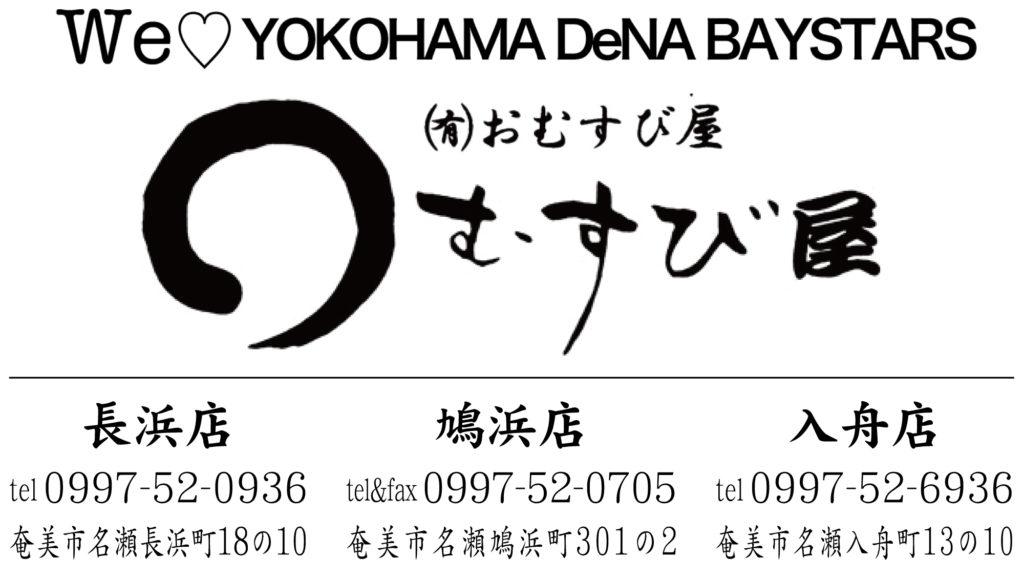 (有)おむすび屋も横浜DeNAベイスターズを応援しています!