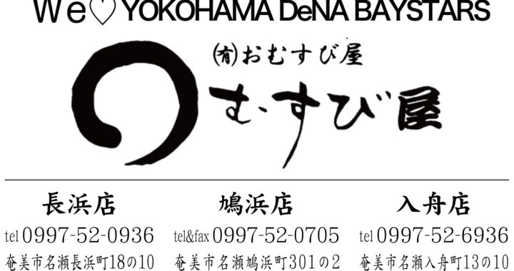 We Love 横浜DeNAベイスターズ #08