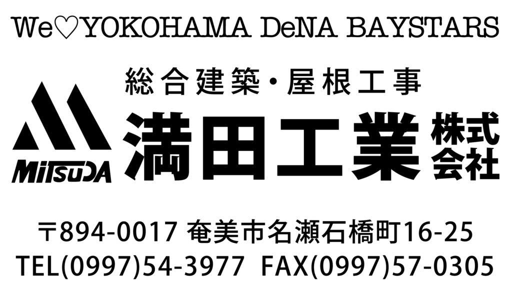 満田工業株式会社も横浜DeNAベイスターズを応援しています!