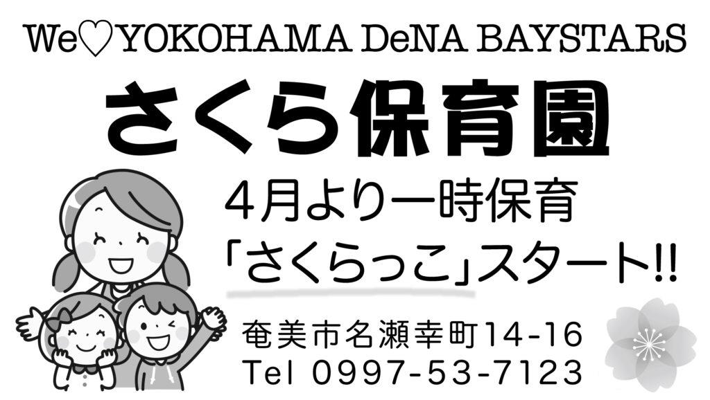 さくら保育園 も横浜DeNAベイスターズを応援しています!